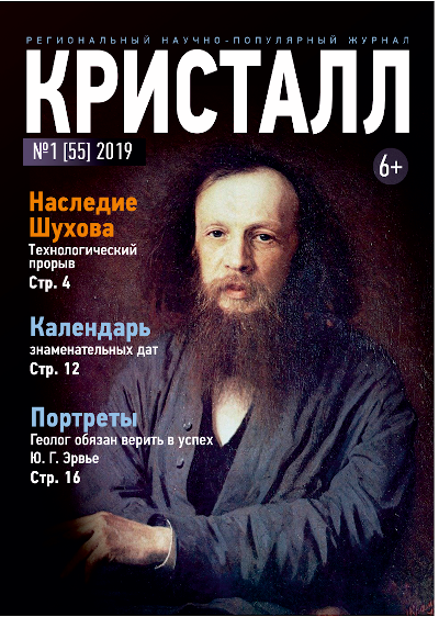 Кристалл 1, 2019